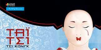 Μαθήματα Tai Chi
