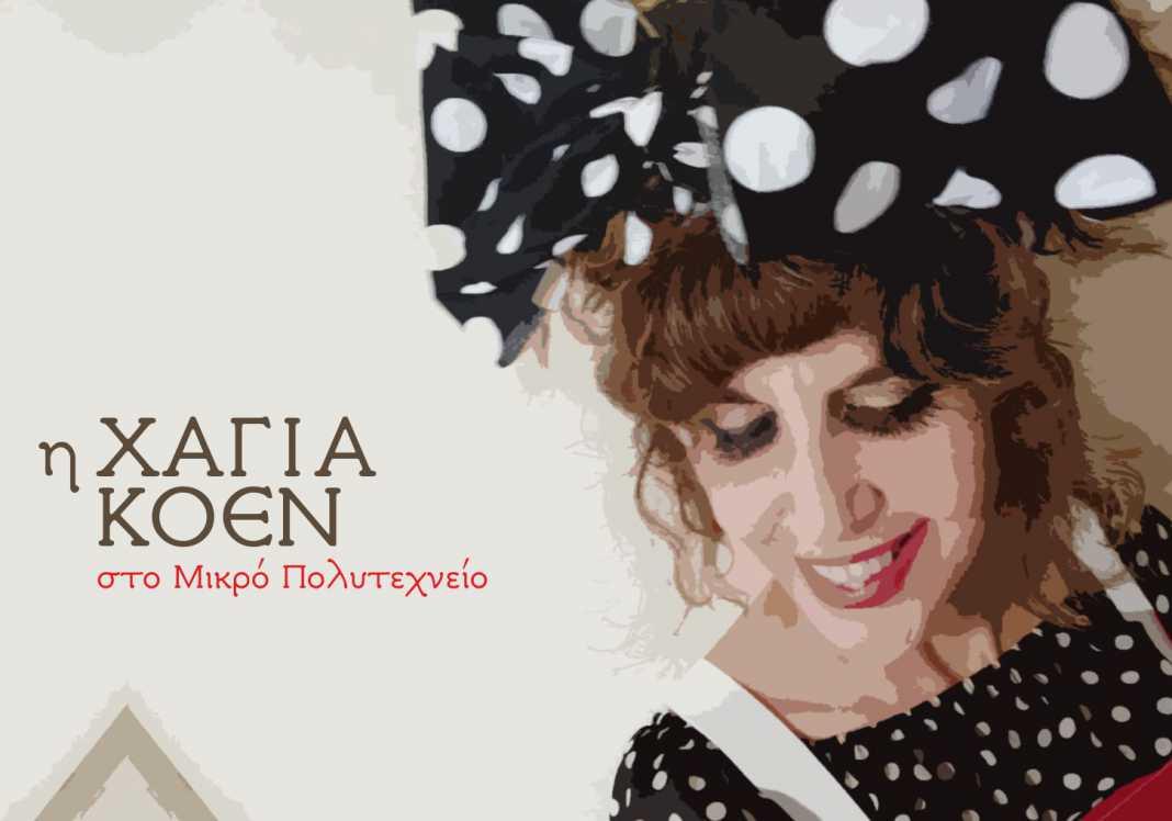 Hayia Cohen