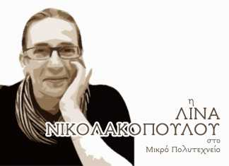 Η Λίνα Νικολακοπούλου