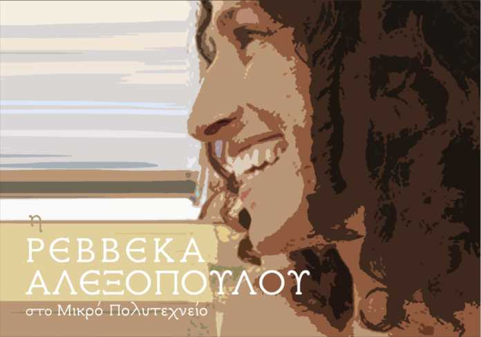 Ρεβέκκα Αλεξοπούλου