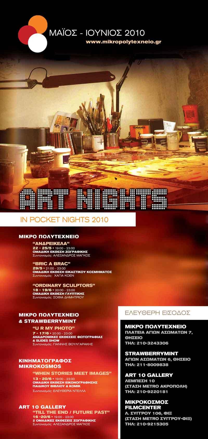 ART-nights