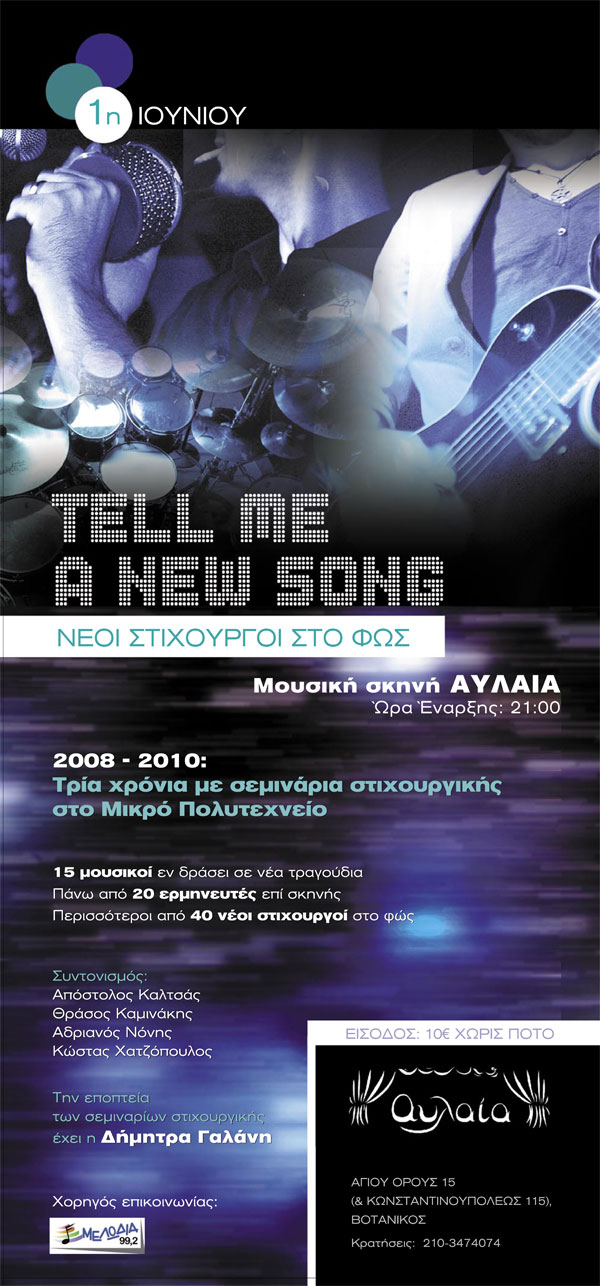 afisa_NEW-SONG