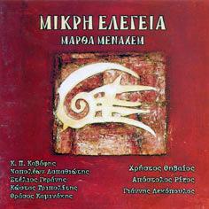 mikri-elegeia
