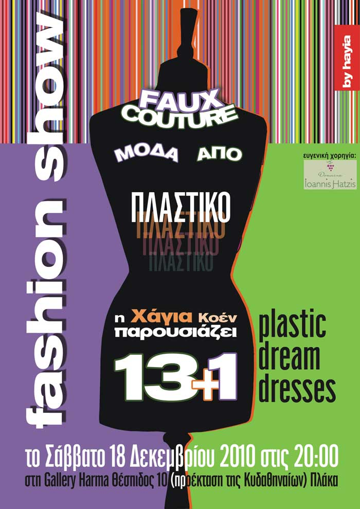 plastic-dream-dress-2