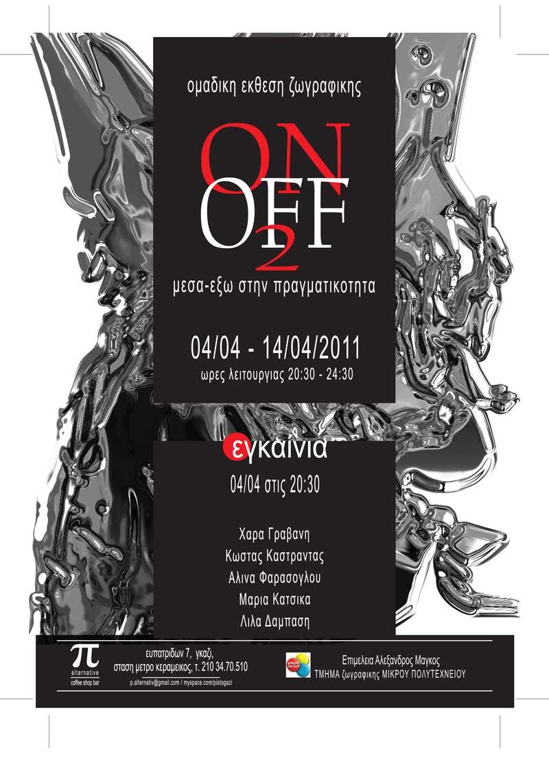 on_off_2