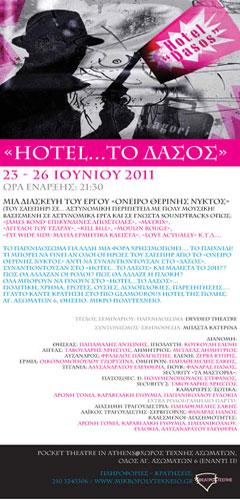 "HOTEL ""ΤΟ ΔΑΣΟΣ"""