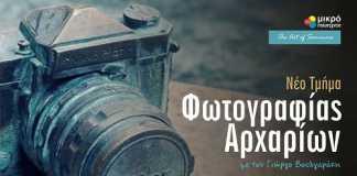 seminario fotografias final