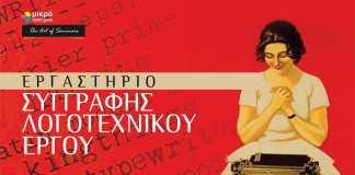 Μαθήματα Συγγραφής στην Αθήνα