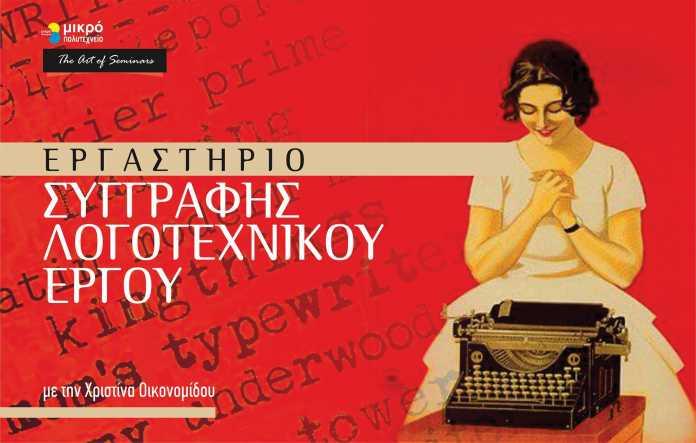Σεμινάρια Συγγραφής στην Αθήνα