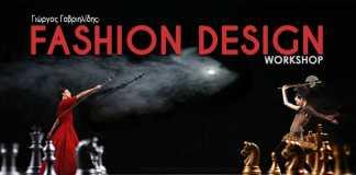 Σεμινάριο Fashion Design
