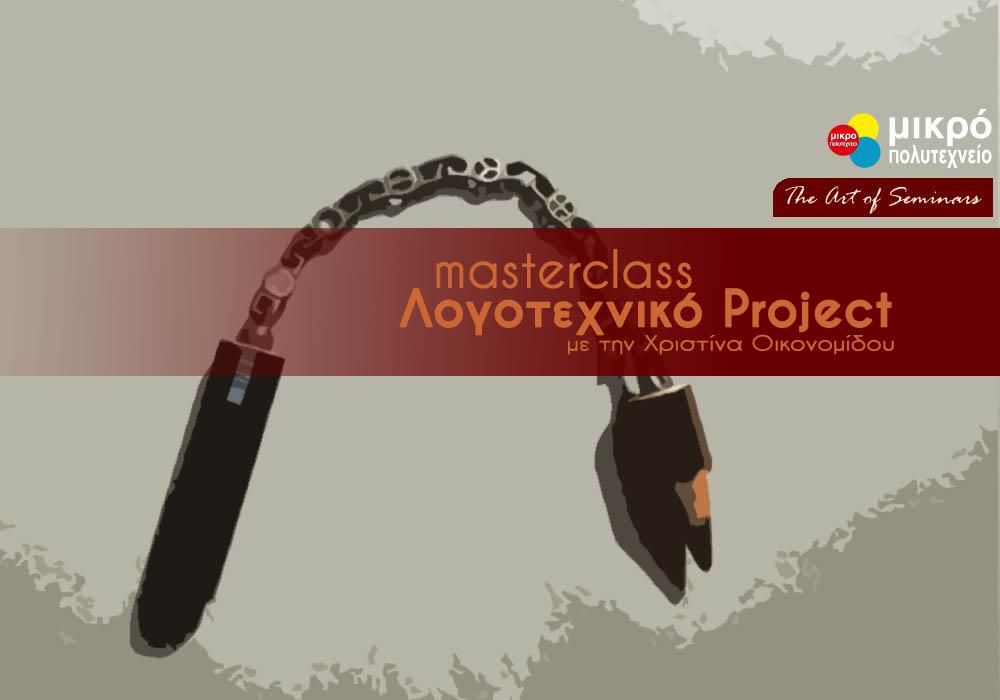 masterclass project