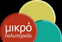 mikropolytexneio seminaria mathimata texnis Athina