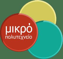 Μικρό Πολυτεχνείο - Εργαστήρια Μαθήματα Σεμινάρια Τέχνης στην Αθήνα