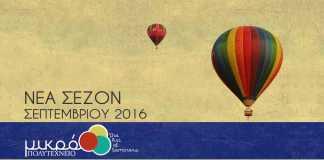 Νέα Σεμινάρια 2016 στο Μικρό Πολυτεχνείο