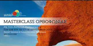 Pocket Masterclass Ορθοφωνίας στο Summerschool Σαρωνίδας