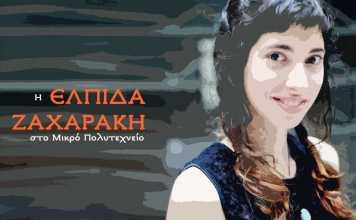 Ελπίδα Ζαχαράκη
