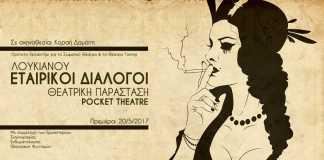 Pocket Theatre: Εταιρικοί Διάλογοι Λουκιανού
