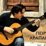 Γιώργος Αραπάκης