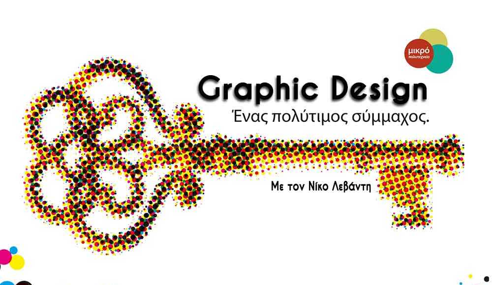 Σεμινάριο Graphic Design
