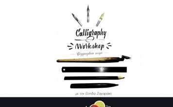 Εργαστήριο Καλλιγραφίας - Καλλιγραφία