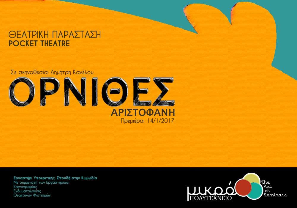 Pocket Theatre Όρνιθες Αριστοφάνη