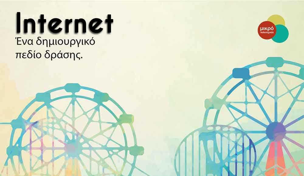 σεμινάριο ιντερνετ
