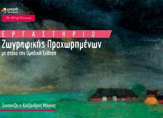 Σεμινάρια Ζωγραφικής στην Αθήνα