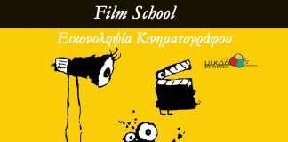 Εργαστήριο Εικονοληψίας Κινηματογράφου