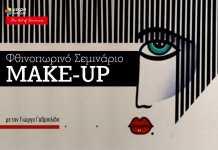 Σεμινάρια Make-Up