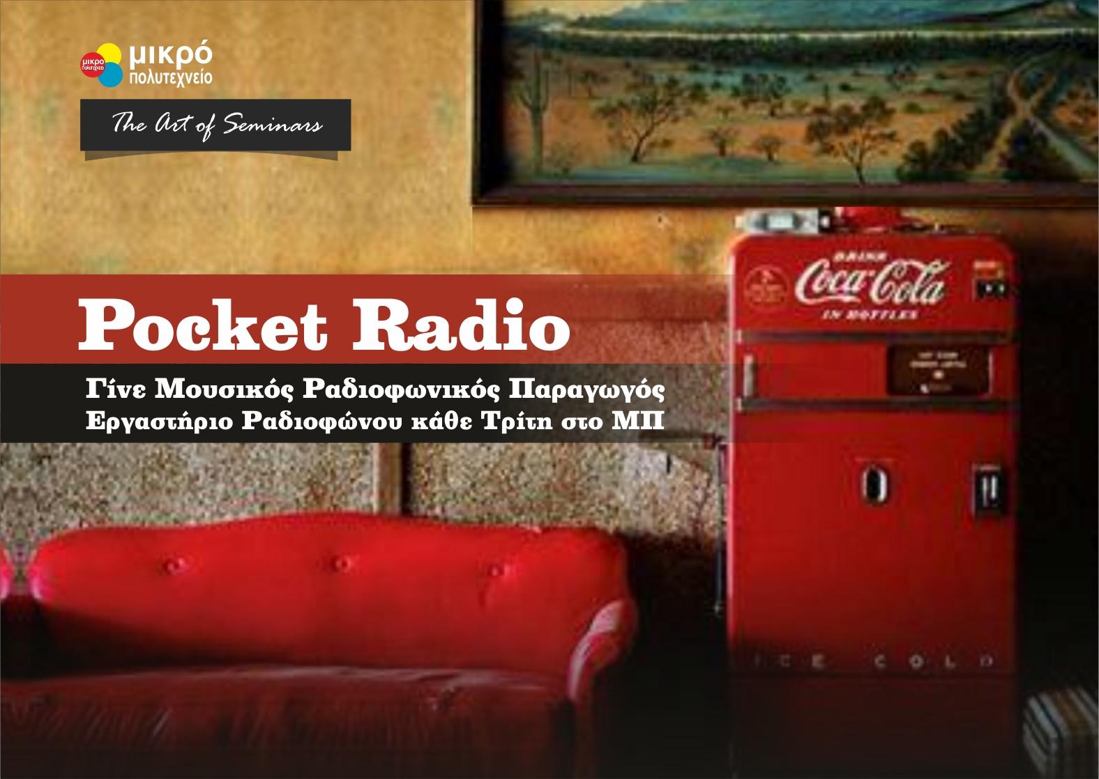 Σεμινάριο Ραδιοφώνου