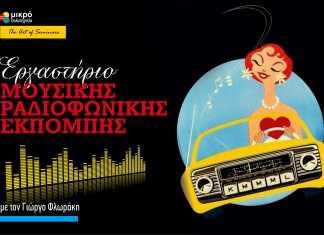 Σεμινάριο Ραδιοφωνικού παραγωγού