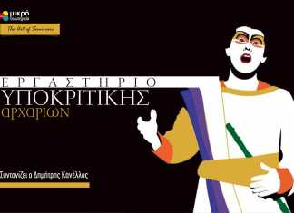 Σεμινάρια Υποκριτικής στην Αθήνα