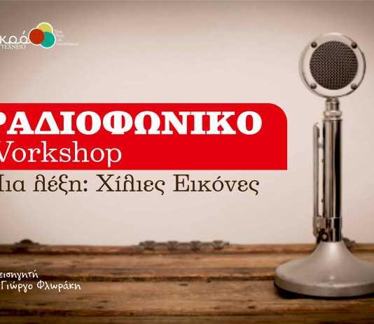 Ραδιοφωνικό Workshop Μια λέξη: Χίλιες Εικόνες