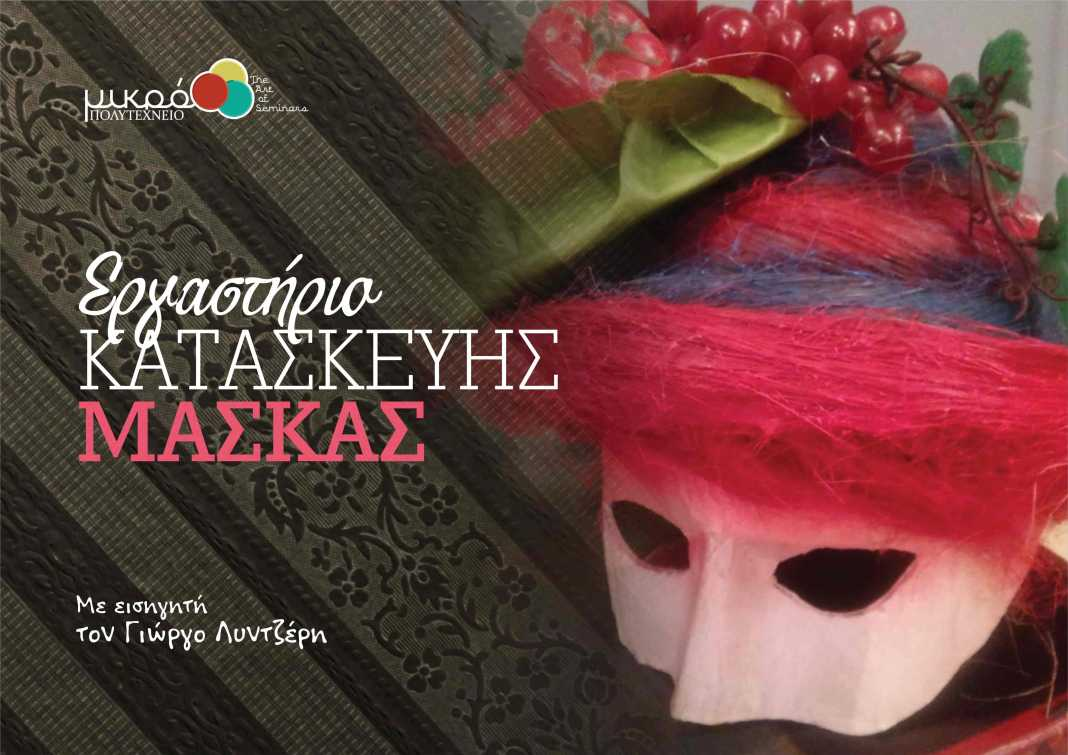 Κατασκευή Μάσκα