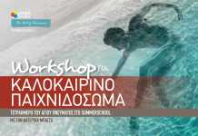 Workshop για Καλοκαιρινό Παιχνιδόσωμα