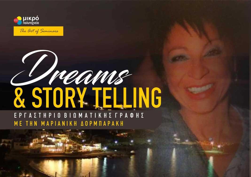 DREAMS & STORY TELLING