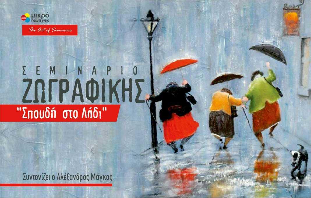 Μαθήμα Ζωγραφικής στην Αθήνα