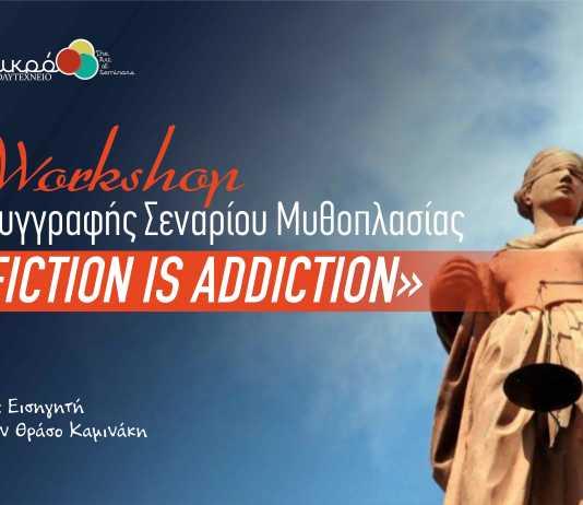Σενάριο Μυθοπλασίας «FICTION IS ADDICTION»