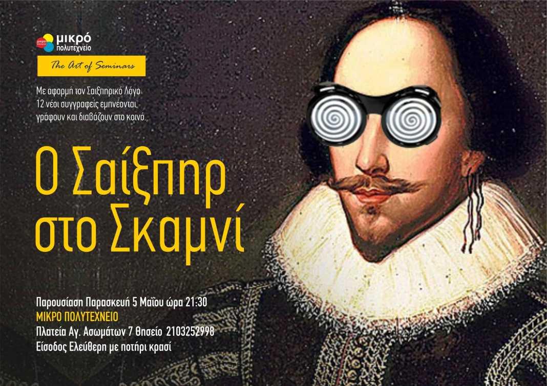 Ο Σαίξπηρ στο Σκαμνί