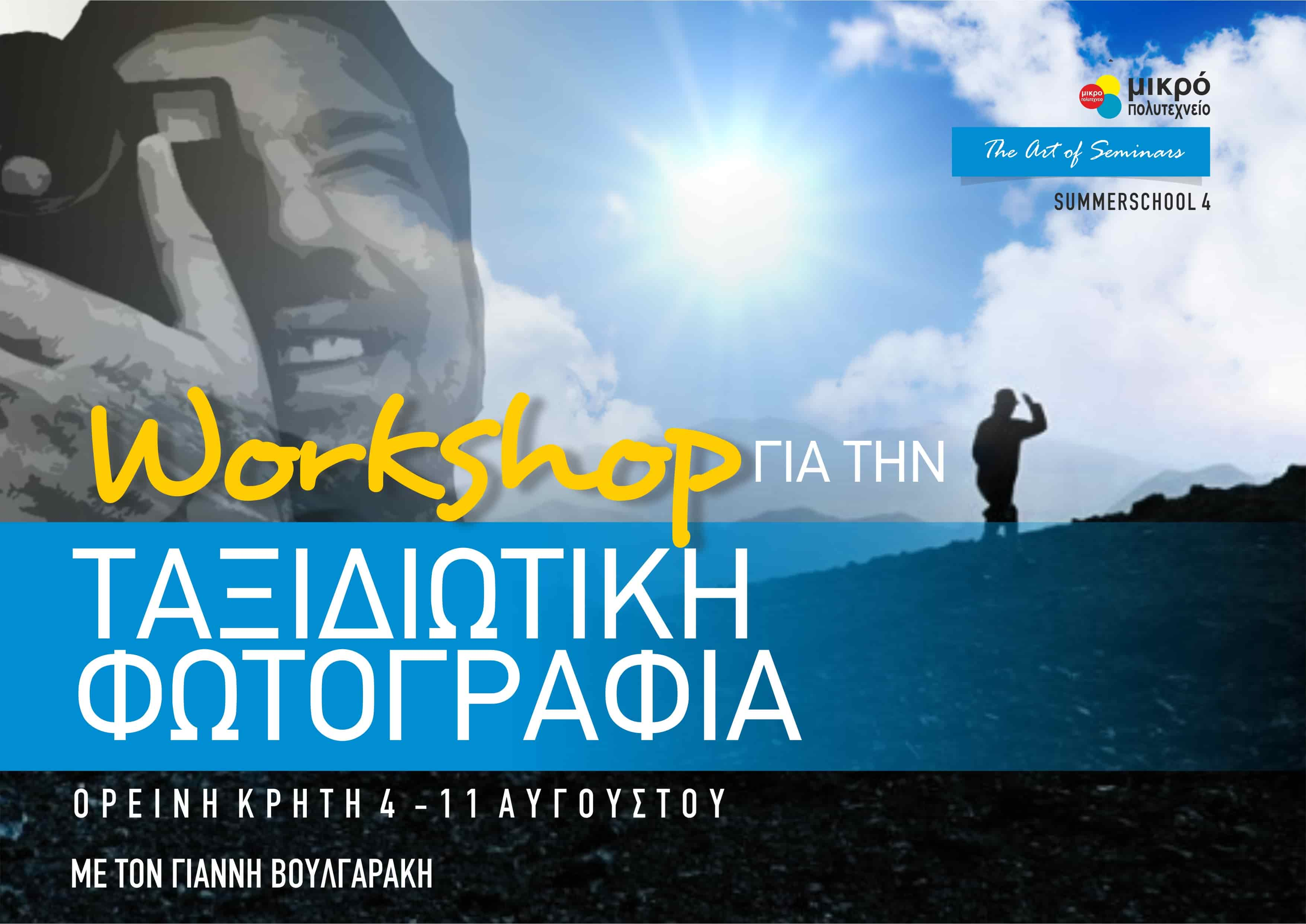 Workshop για την Ταξιδιωτική Φωτογραφία
