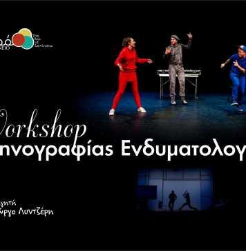 Εικαστικό Workshop για Pocket Theatre