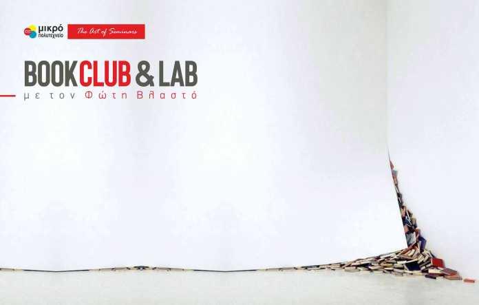Books' Club & Lab