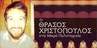 Θράσος Χριστόπουλος