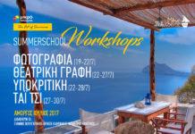 Summer School με σεμινάρια Φωτογραφίας - Θεατρικής Γραφής - Ταϊ Τσι & Υποκριτικής
