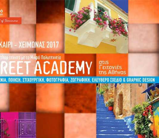 Street Academy στις γειτονιές της Αθήνας 17 – 30 Δεκεμβρίου 2017