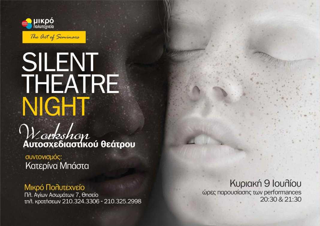 Silent Theatre Night Workshop Αυτοσχεδιαστικού θεάτρου