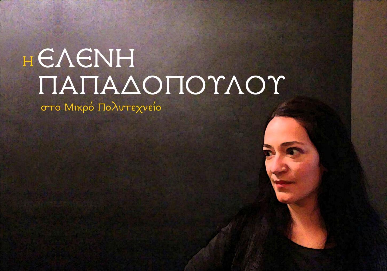 Ελένη Παπαδοπούλου