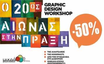 Seminario Graphic Design
