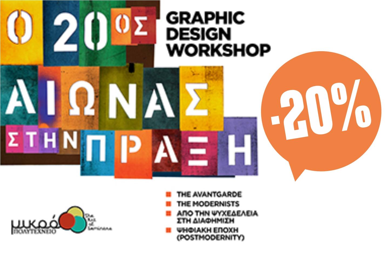 Graphic Design seminar