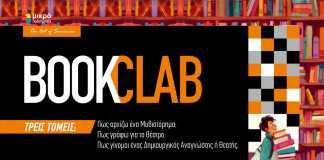 Σεμινάριο Booklab